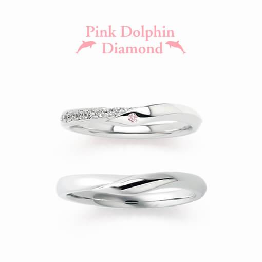 ピンクドルフィンダイヤモンド結婚指輪