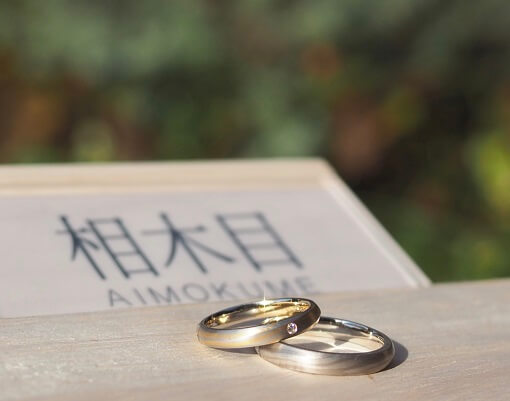 相木目結婚指輪