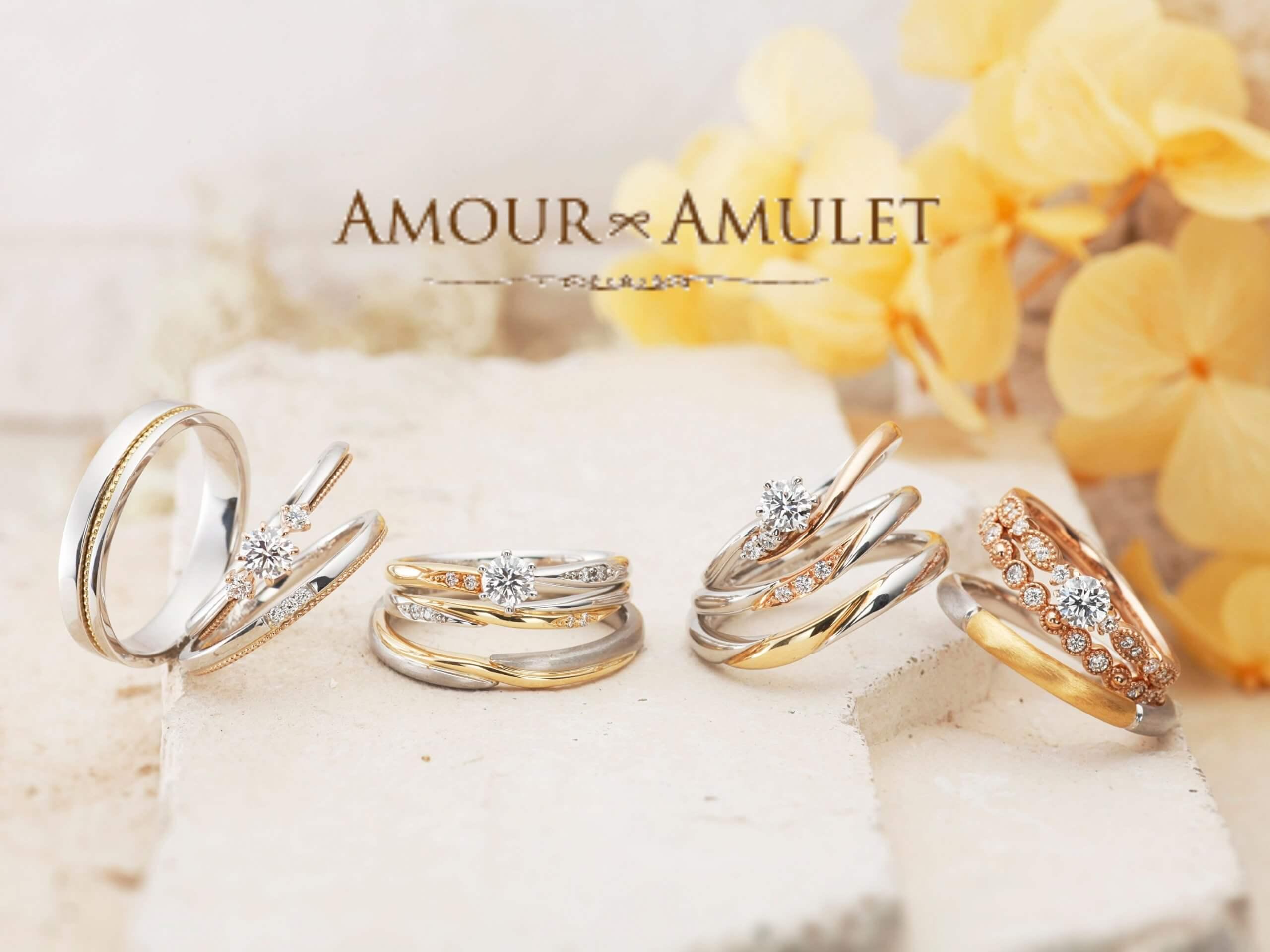 アムールアミュレット結婚指輪