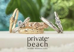 千葉プライベートビーチ結婚指輪・婚約指輪