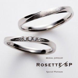 ロゼットエスピー結婚指輪