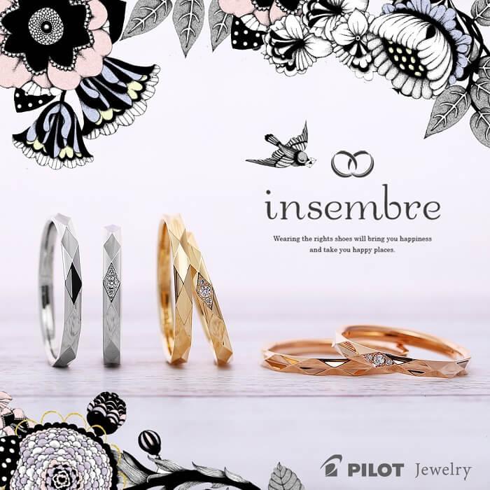 インセンブレ結婚指輪